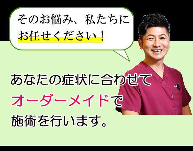 おなたの症状に合わせてオーダーメイドで施術を行います。