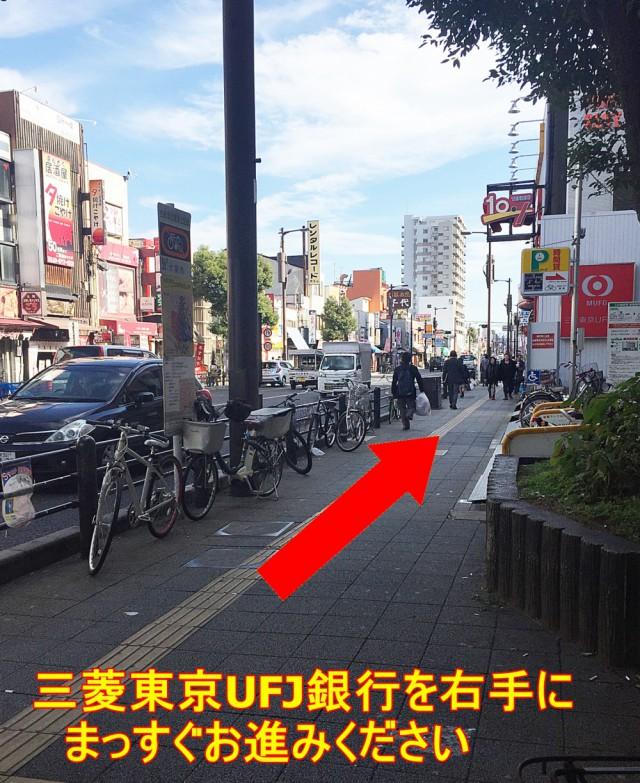 三菱東京UFJ銀行を右手にまっすぐお進みください