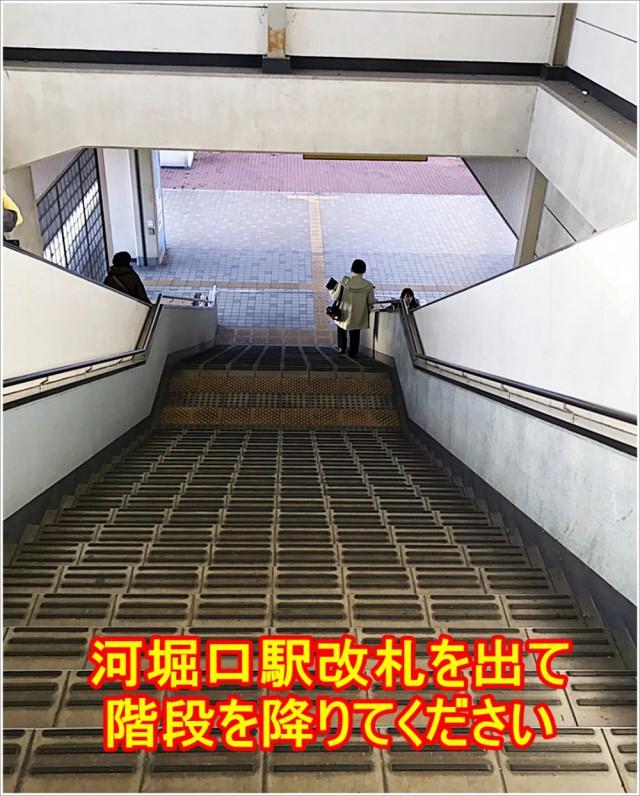 河堀口駅改札を出て階段を下りてください