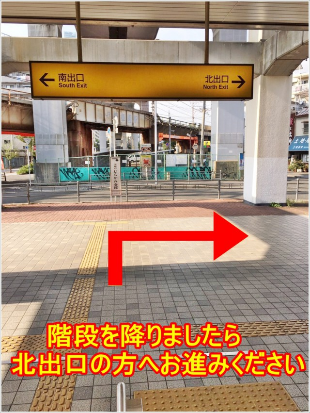 階段を降りたら右出口に進んでください