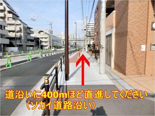 ソカイ道路沿いに400mほど直進してください