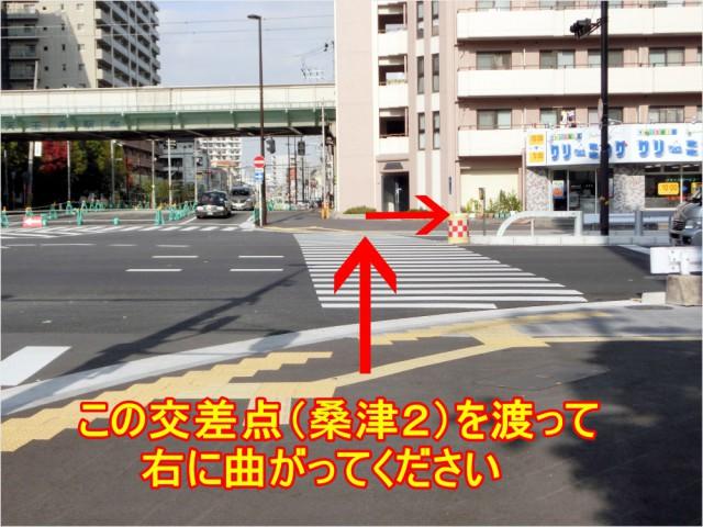 この交差点(桑津2)を渡って右に曲がってください