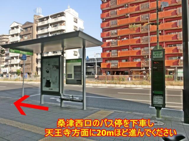 桑津西口のバス停を下車し天王寺方面に20mほど進んでください