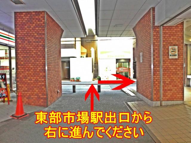 東部市場前駅出口から右に進んでください