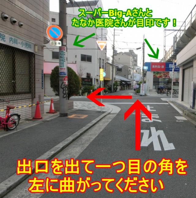 出口を出て一つ目の角を左に曲がってください。スーパーBig-Aさんとたなか医院さんが目印