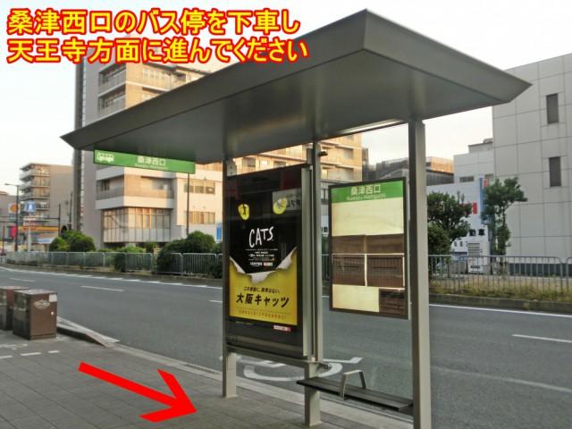 桑津西口のバス停を下車し天王寺方面に進んでください