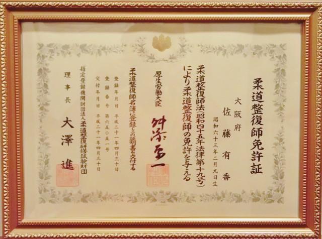 柔道整復師国家資格免許証