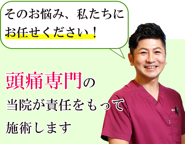 頭痛専門の当院が責任を持って施術します