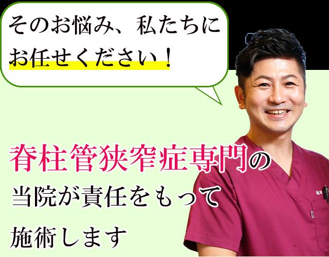 そのお悩みお任せください!脊柱管狭窄症専門の当院が責任を持って施術します
