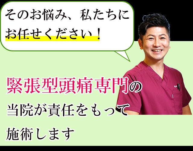 頭痛専門の当院にお任せください